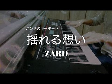 ZARD『揺れる想い』カバー コピーバンド準備中 キーボードパート/シンセサイザー