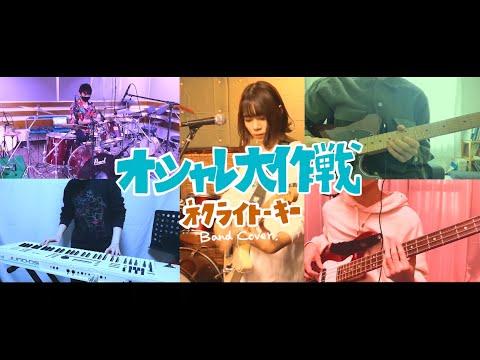 【バンドカバー】オシャレ大作戦 / ネクライトーキー