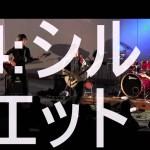 文化祭 バンド コピー 『フルドライブ』『シルエット』/ KANA-BOON