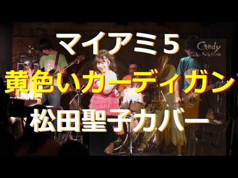 マイアミ5 黄色いカーディガン 松田聖子カバー