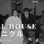【FULL HOUSE クロニクル】僕らのGET WILD 1996(TM NETWORKのコピーバンド)