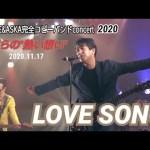 "CHAGE&ASKA完全コピーバンドCONCERT2020 僕らの""熱い想い"" LOVESONG"