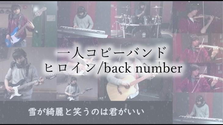 【一人バンド】ヒロイン/back number(copy)