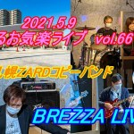 2021 5 9 おたるお気楽ライブvol.66 札幌ZARDコピーバンド BREZZA LIVE ! 後編「息もできない」「負けないで」