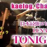 —日本最強コピーバンド— [LUNA SEA] TONIGHT —LIVEドラムカメラー
