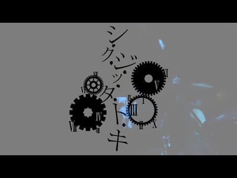 シ・ク・ジ・ッ・タ・ト・キ(ROUAGE Copy Band) 2021/05/01 Live Digest