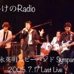 壊れかけのRadio (徳永英明コピーバンド Sympany )