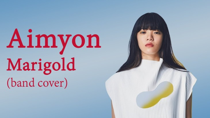 Aimyon (あいみょん) — Marigold (マリーゴールド) [BAND COVER]