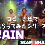 SIAM SHADE 『RAIN』コピーさせてもらってみた!トギレルコドウ(ギルドバンド)#SIAMSHADE#RAIN#コピーバンド#バンド