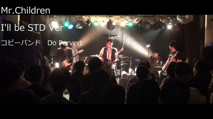 Mr.Children「I'll be」 from STD Ver ミスチルコピーバンド Do Pervert
