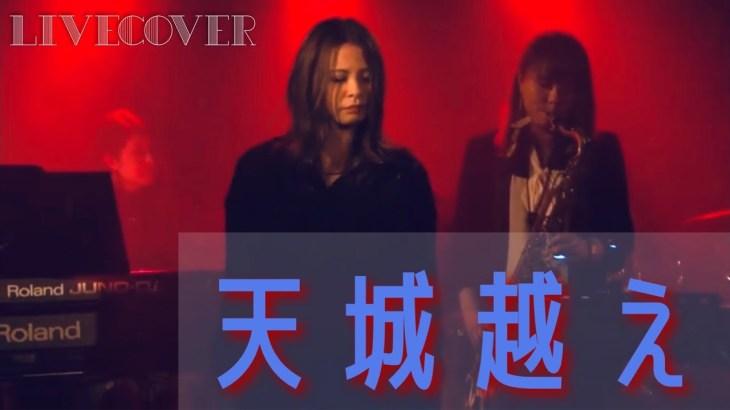 LIVE COVER『天城越え』石川さゆり Full Band Cover
