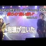 """CHAGE&ASKA完全コピーバンドCONCERT2020 僕らの""""熱い想い"""" 指輪が泣いた"""