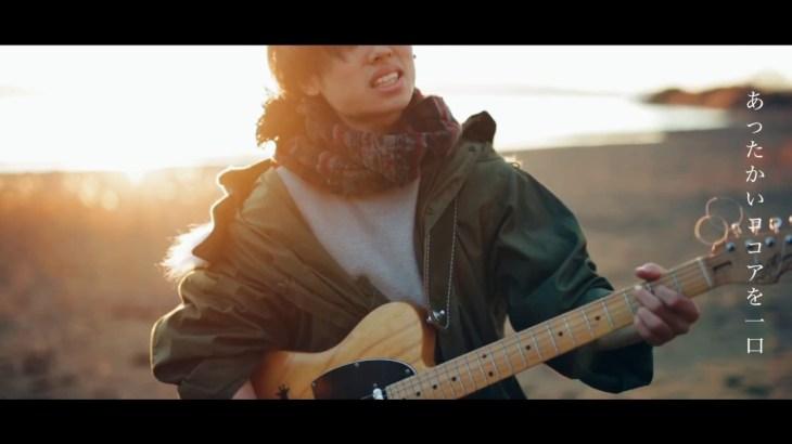 【忙しい人ほど音楽を】太陽の様な曲、優しい朝日から眩しい夕日まで「Saucy Dog-いつか」