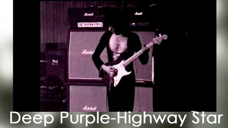 【世の中には色んな楽器がある】改めてもう一度お復習!「Deep Purple – Highway Star」