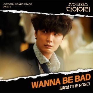 WooSung (The Rose) - Wanna Be Bad