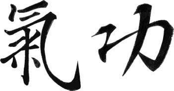 氣功 Qi Gong-Unterricht – 音樂順流