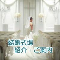 『節約花嫁』のご結婚式