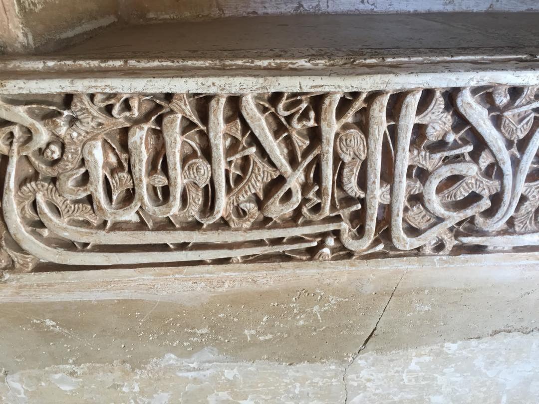 La ghaliba ila Allah devise de Grenade Grenade Alhambra Alhambradegranada
