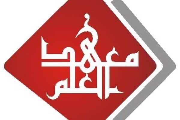 Pengumuman Hasil Seleksi Ma'had Al 'Ilmi Tahun Ajaran 2012/2013