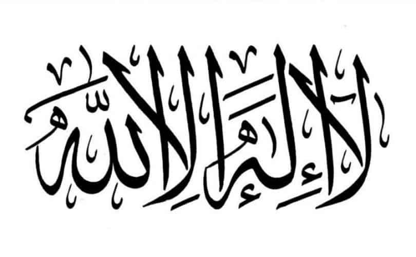 I'rab Lā ilāha illallāh dan Pengaruh Maknanya (5)