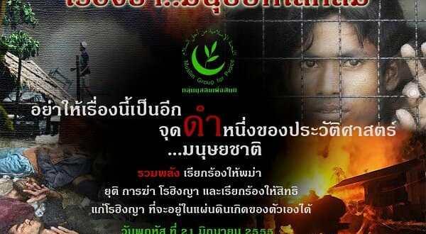 มุสลิมไทยร่วมเรียกร้องความเป็นธรรมให้โรฮิงยา