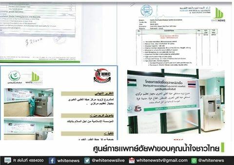 ผลงานของเงินบริจาคของพี่น้องชาวไทยผ่านมูลนิธิมุสลิมเพื่อสันติ