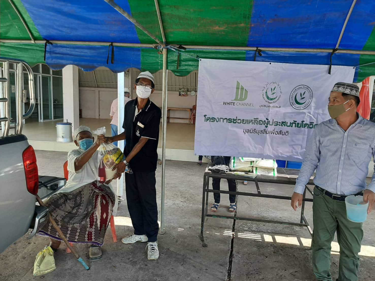 ศูนย์ประสานงาน มูลนิธิมุสลิมเพื่อสันติ อิสาน มอบ 120 ชุด