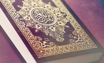 The Smithsonian to Feature the First Ever Qur'an Exhibit