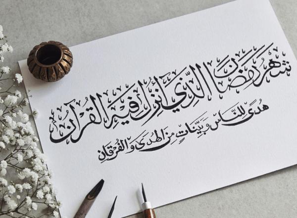 10 Ways to Obtain Taqwa This Ramadan | Muslim Girl