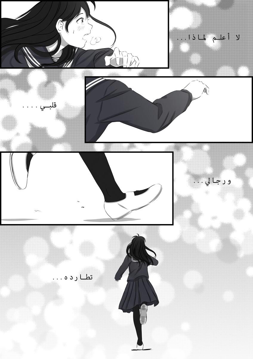 Hana & Her Love Chapter 1 - 18