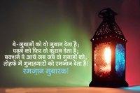 Happy Ramadan Kareem Messages in Hindi 2019