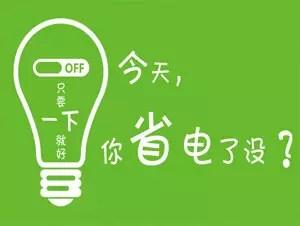 待機電力高的家電產品和省電方法