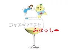 「杯緣子與船梨精」 4/14開始追加販賣