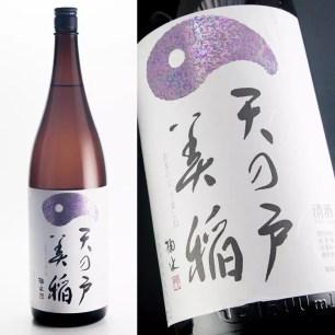日本清酒介紹⑦:純米酒 天之戸美稻(AMANOTO UMASHIBE)
