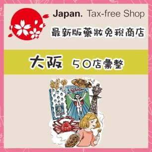 最新版大阪藥妝免稅商店50店彙整