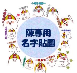陳専用LINE貼圖決定發佈販售!