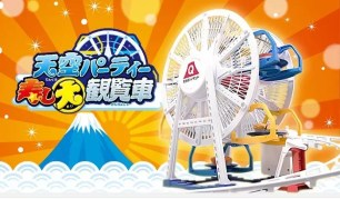 TAKARATOMI-ARTS「天空派對 大型壽司摩天輪」摩天輪x雲霄飛車有趣又刺激!