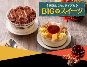 犒賞自己吧♡日本7-11兩款大份量甜點☆自10月25日起僅賣3天