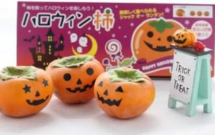 具備支援東日本大震災暖心意義的可愛「萬聖節柿子」組・◡・