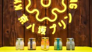 京都 八坂通上首間布丁専售店♪新穎可愛的「京 八坂布丁」開幕囉!