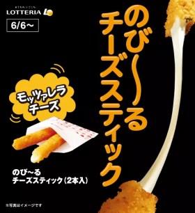 """日本速食連鎖店""""LOTTERIA"""" ♪「超牽~絲起司棒」強勢回歸~ 恢復全國販售!"""