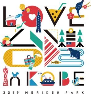 明天開幕!「LOVE TAIWAN 2019 in KOBE」☆