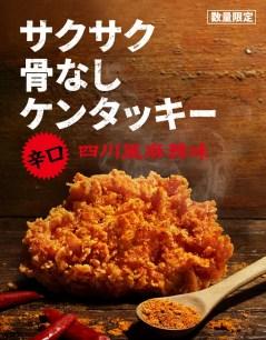日本肯德基數量限定☆嗜辣的人可別錯過「香酥無骨炸雞<四川風麻辣味>」