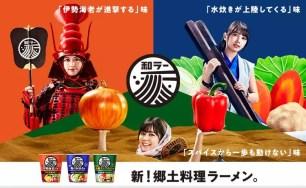 Sapporo一番「和拉」♪結合日本各地美食的和文化系列杯麵~3種口味