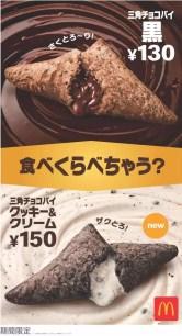 日本麥當勞期間限定♬酥脆派皮x香滑內餡「三角巧克力派」雙種口味