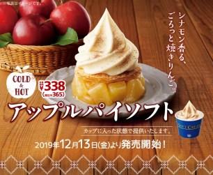 MINISTOP便利商店☆冷熱交融的冬季限定「蘋果派霜淇淋」新品上市