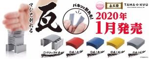 扭蛋品牌「TAMA-KYU」2020年1月話題焦點新商品☆「是真的能劈裂的瓦片」全5種