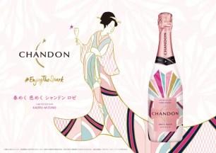 高級氣泡酒品牌CHANDON❀「CHANDON ROSE SPRING EDITION 2020」