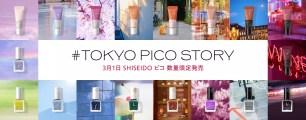 """日本資生堂「SHISEIDO PICO」""""東京的一天""""主題♪ 2020年數量限定新商品登場"""