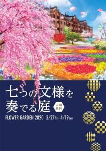 春季慣例企劃✿橫濱紅磚倉庫「七種紋樣點綴庭園 〜FLOWER GARDEN 2020〜」